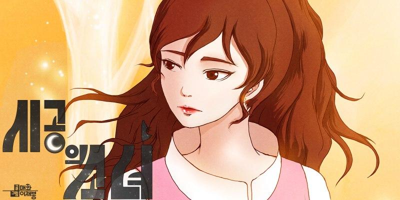 시공의 소녀