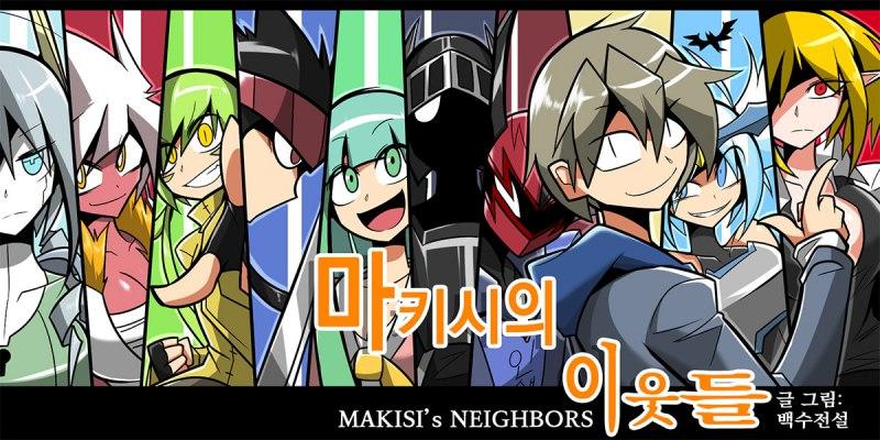 마키시의 이웃들